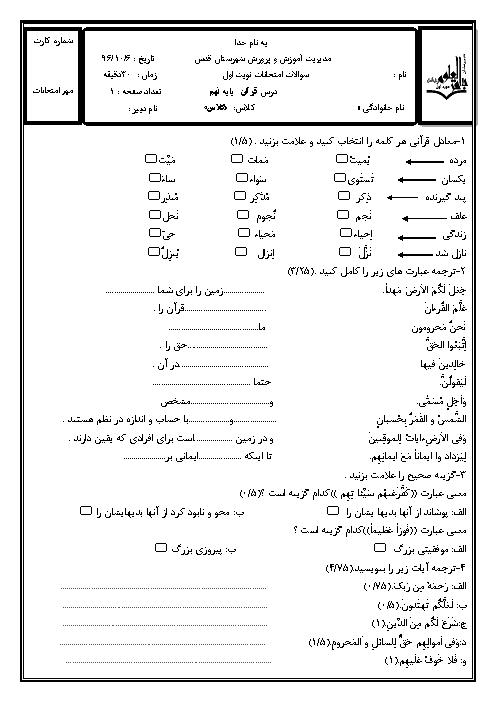 آزمون نیمسال اول قرآن نهم مدرسه باقرالعلوم | درس 1 تا 6