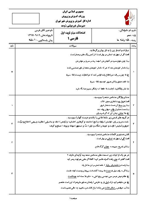 امتحان میان ترم فارسی (1) دهم دبیرستان موحد | آذر 1397