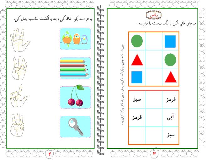 پیک آدینه اول دبستان هفته دوم مهر - فارسی، ریاضی و علوم