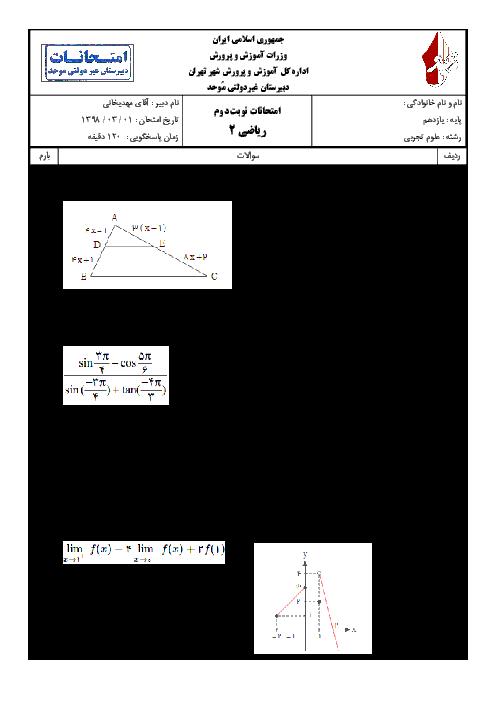 امتحان نوبت دوم ریاضی (2) یازدهم تجربی دبیرستان موحد | خرداد 1398 + پاسخ