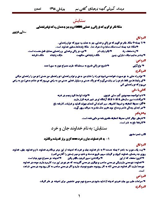 درسنامه فارسی همراه با سوال های تستی کلاس نهم | درس  1 و 2