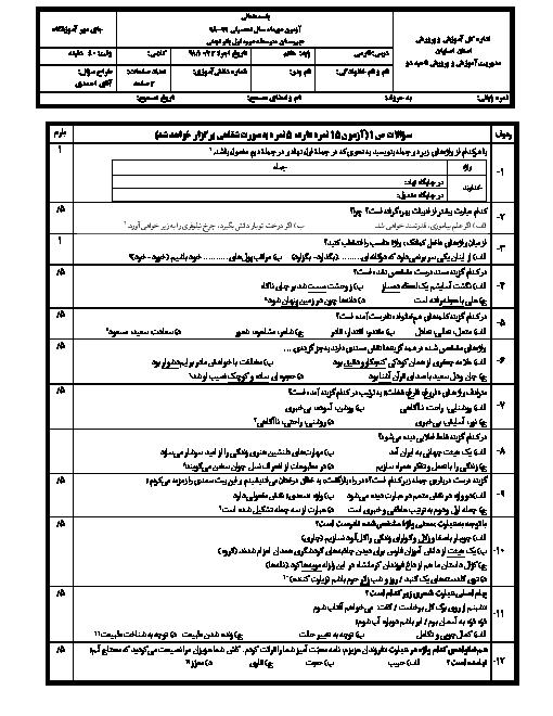 آزمون نوبت اول ادبیات فارسی  هفتم دبیرستان زنده یاد بانو نجفی | دی 1398
