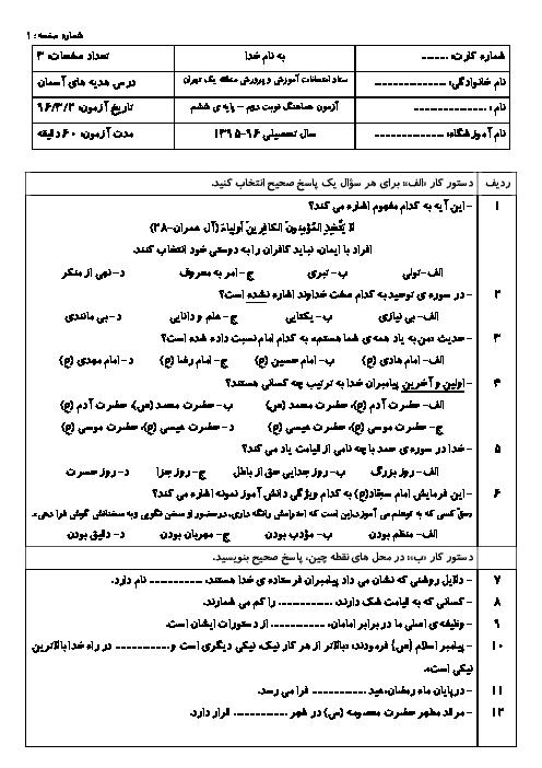 سؤالات امتحان هماهنگ نوبت دوم هدیههای آسمانی ششم منطقۀ 1 تهران | خرداد 96
