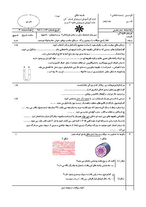 امتحان ترم اول زیست شناسی (1) دهم دبیرستان استعدادهای درخشان فرزانگان تبریز | دی 98