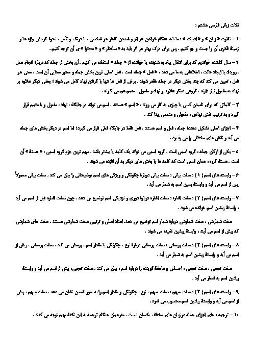 نکات زبانی و ادبی فارسی هشتم
