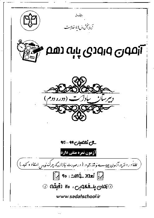آزمون ورودی پایه دهم دبیرستان دوره دوم سادات اصفهان | خرداد 1398