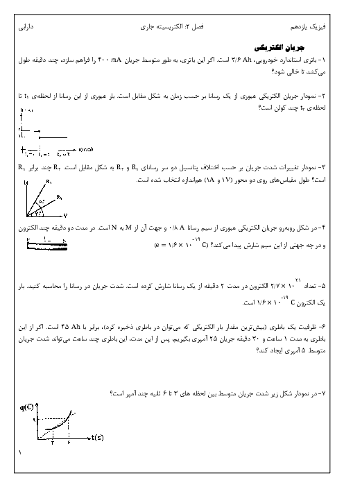 سؤالات طبقهبندی شده فصل دوم فیزیک (2) یازدهم | جریان الکتریکی و مدارهای جریان مستقیم
