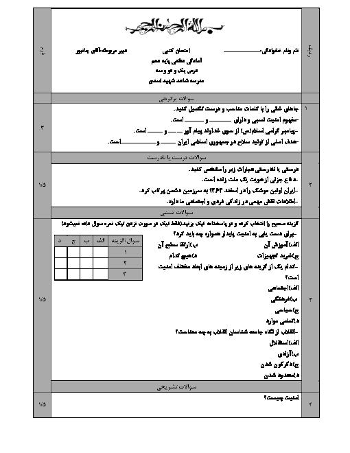 امتحان آمادگی دفاعی دهم دبیرستان شهید اسدی | درس 1 تا 3