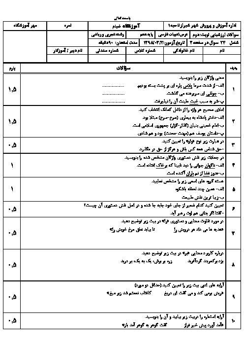 آزمون نوبت دوم فارسی (1) دهم دبیرستان خيام | خرداد 1398