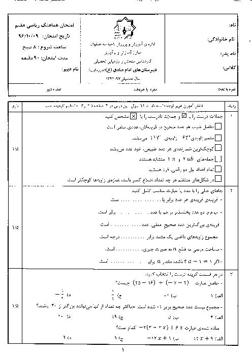 امتحان نوبت اول ریاضی هفتم دبیرستان های دوره اول متوسطه  امام صادق (ع) اصفهان + پاسخنامه | دی 96
