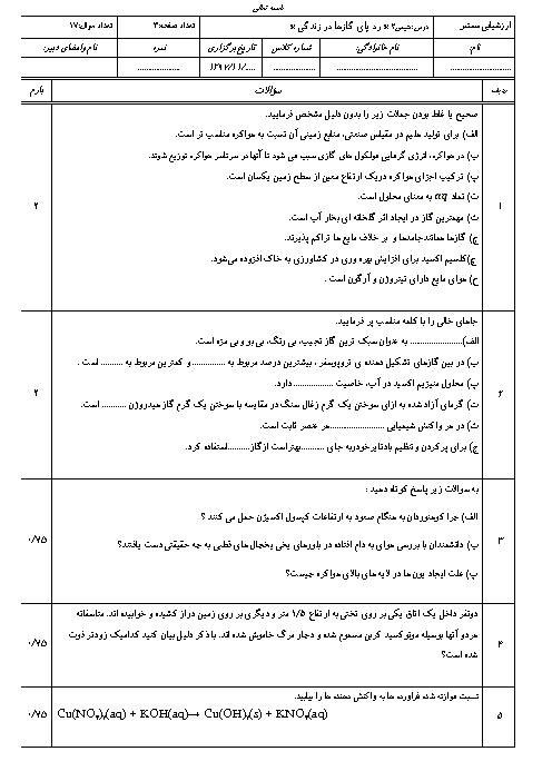 امتحان مستمر شیمی (1) دهم  | فصل 2: ردِّپای گازها در زندگی