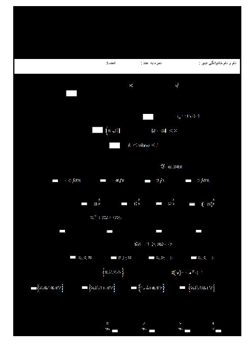 سؤالات امتحان نوبت دوم ریاضی (1) پایه دهم دبیرستان استاد هه ژار | خرداد 96