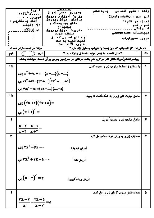 امتحان جبرانی ترم دوم ریاضی و آمار دهم انسانی دبیرستان علامه طباطبائی   شهریور 1396