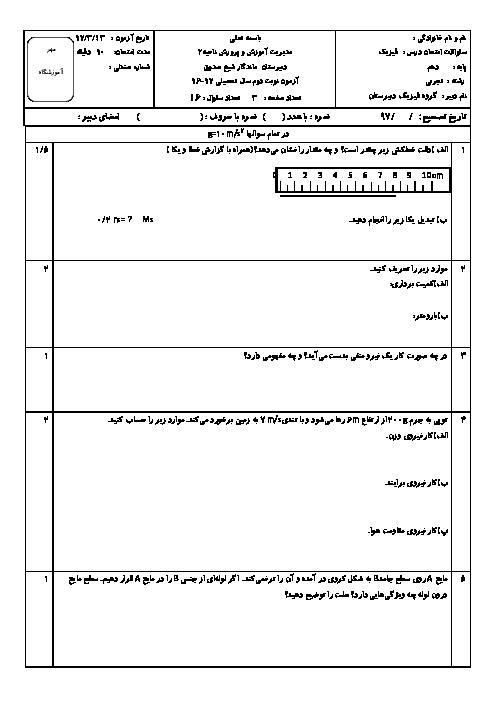 آزمون نوبت دوم فیزیک دهم تجربی دبیرستان ماندگار شیخ صدوق قم | خرداد 1397