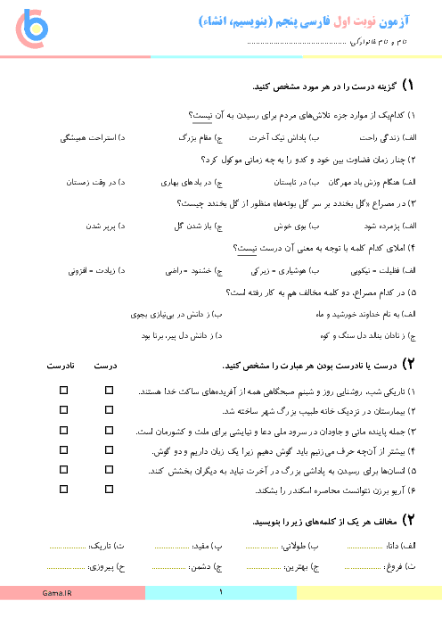 آزمون نوبت اول فارسی و نگارش پنجم دبستان صحّت گلپایگان | دی 96: درس 1 تا 10