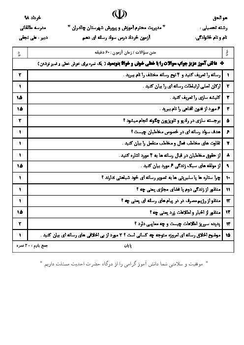 آزمون نوبت دوم تفکر و سواد رسانهای دهم دبیرستان طالقانی | خرداد 1398 + پاسخ