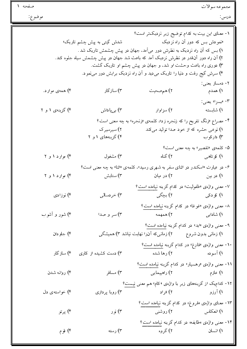 60 تست معنی واژگان درس 1 تا 13 فارسی هفتم + کلید