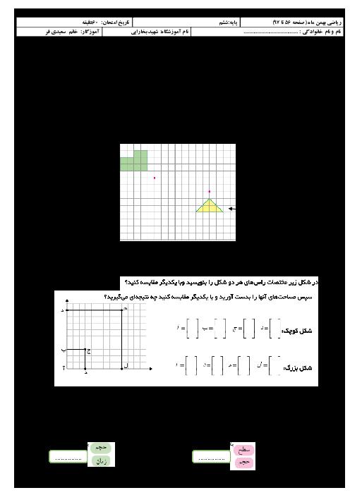ارزشیابی فصل 3 تا 5 ریاضی ششم دبستان شهید بخارایی