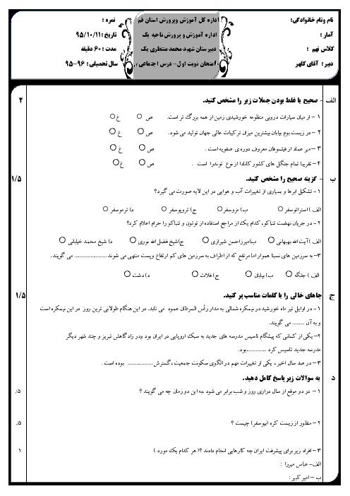آزمون نوبت اول مطالعات اجتماعی نهم دبیرستان شهید محمد منتظری قم   دی 95