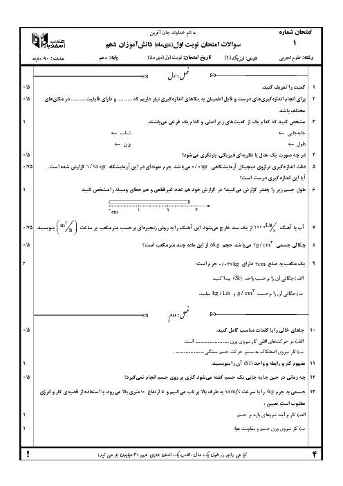 آزمون فيزيک دهم رشته رياضی و تجربی | فصل 1 و 3