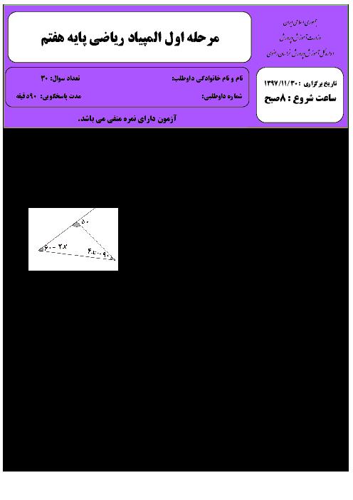 سوالات و پاسخ کلیدی المپیاد ریاضی پایه هفتم استان خراسان رضوی | مرحله اول (بهمن 97)