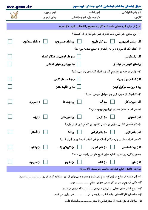 نمونه سوال امتحان مطالعات اجتماعی ششم  | نوبت دوم