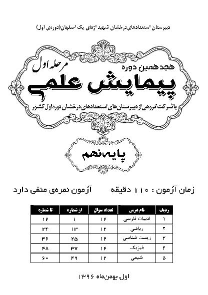 پیمایش علمی مرحله اول پایه نهم مدارس تیزهوشان متوسطه اول کشور - بهمن ماه 1396