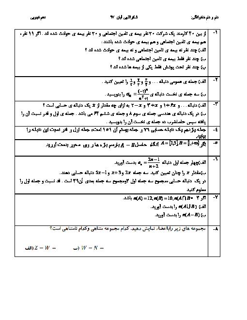 امتحان ریاضی (1) دهم دبیرستان ادب | فصل اول- مجموعه، الگو و دنباله