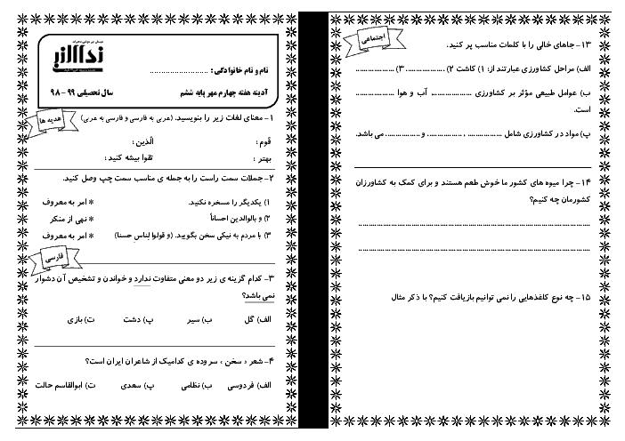 پیک آدینه دانش آموزان کلاس ششم دبستان نداء النبی | هفته چهارم مهر