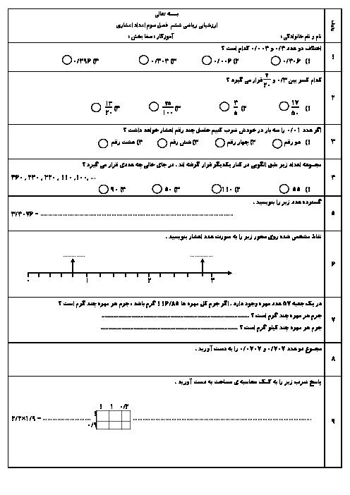 ارزشیابی ریاضی ششم دبستان شهید عوده رادفر | فصل 3: اعداد اعشاری
