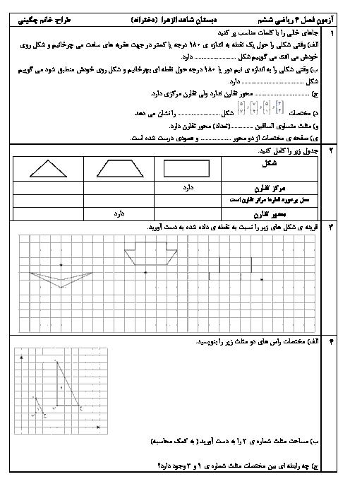 آزمون ریاضی ششم دبستان الزهرا | فصل 4: تقارن و مختصات