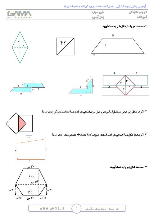 آزمونک ریاضی پنجم دبستان جامی 1 سرعین | فصل 6: اندازه گیری
