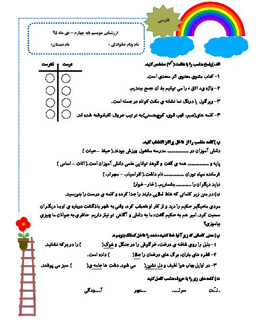 ارزشیابی بنویسیم فارسی چهارم دبستان | دی ماه 95