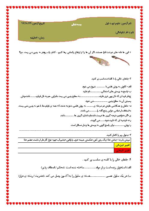 آزمون نوبت اول علوم تجربی پنجم دبستان شهيد محمد علی ذاکر | دی 1397