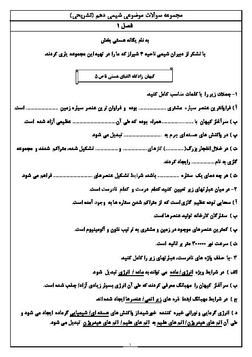 مجموعه سوالات طبقه بندی شدۀ شیمی (1) دهم - گروه آموزشی ناحیۀ 4 شیراز