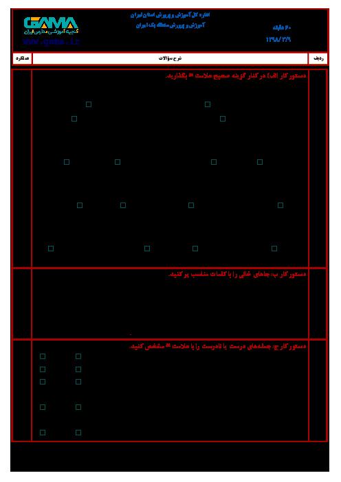 آزمون نوبت دوم علوم تجربی ششم هماهنگ منطقه 1 تهران | خرداد 1397