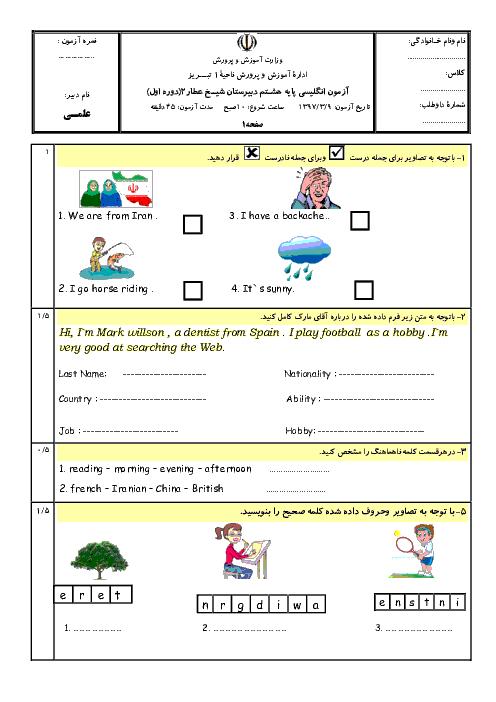 آزمون نوبت دوم انگلیسی هشتم مدرسه شیخ عطار 2   خرداد 1397 + پاسخ