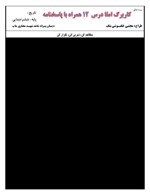 آزمون املای فارسی ششم دبستان شهید مختاری | درس 12: دوستی مشاوره