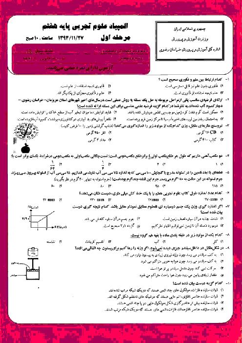 آزمون مرحله اول المپیاد علمی علوم پایه هفتم | خراسان رضوی: بهمن 93