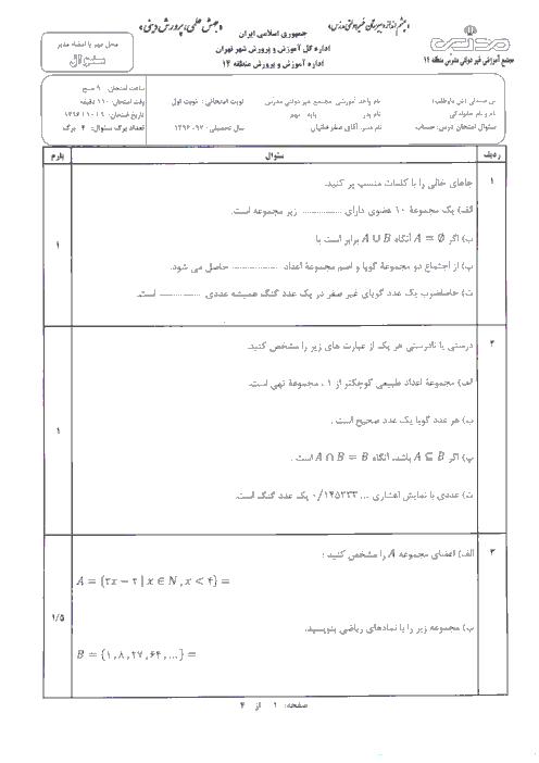 آزمون نوبت اول حساب نهم مجتمع آموزشی مدرس در دیماه 96 | فصل 1 و 2 و 4  و 5 + پاسخ