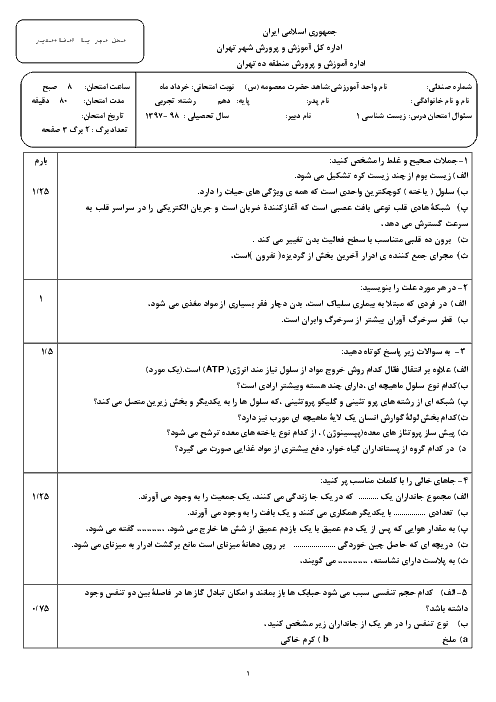 آزمون نوبت دوم زیست شناسی (1) دهم دبیرستان حضرت معصومه (س) | خرداد 1398