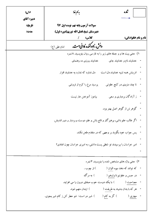 آزمون نوبت اول ادبیات فارسی نهم مدرسه شیخ فضل اله نوری | دی 1397