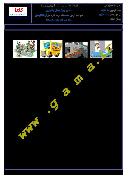 سوالات امتحان هماهنگ استانی نوبت دوم خرداد ماه 95 درس انگلیسی پایه نهم با پاسخ | چهارمحال و بختیاری