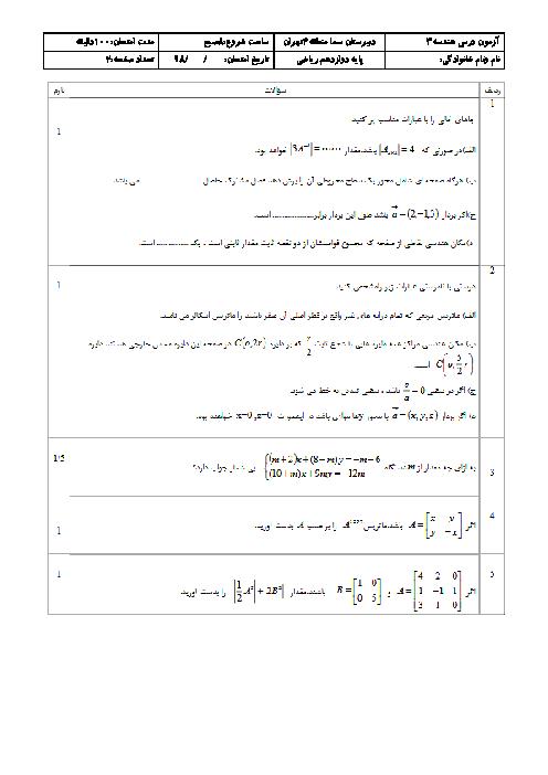 پیش آزمون نوبت دوم هندسه دوازدهم دبیرستان سما | اردیبهشت 1398 + پاسخ