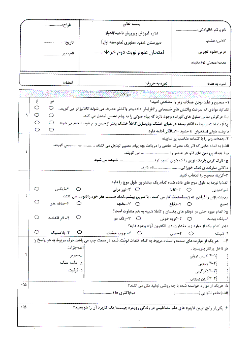 آزمون نوبت دوم علوم تجربی هشتم دبیرستان شهید مطهری اهواز  با جواب | خرداد 95