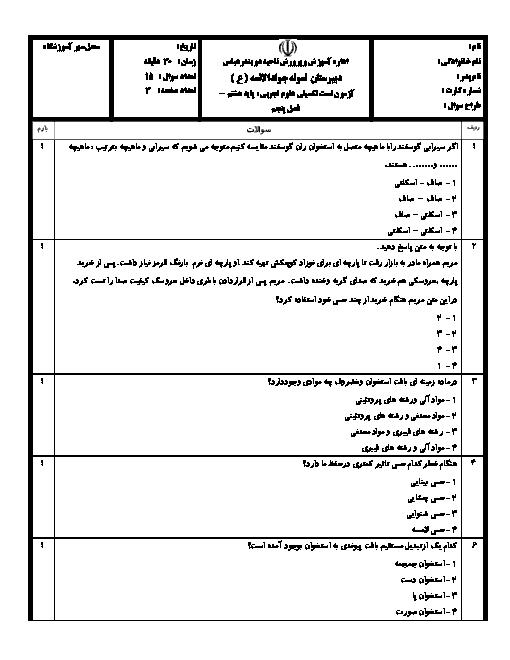 آزمون تستی علوم تجربی هشتم مدرسه جواد الائمه   فصل 5: حس و حرکت + کلید