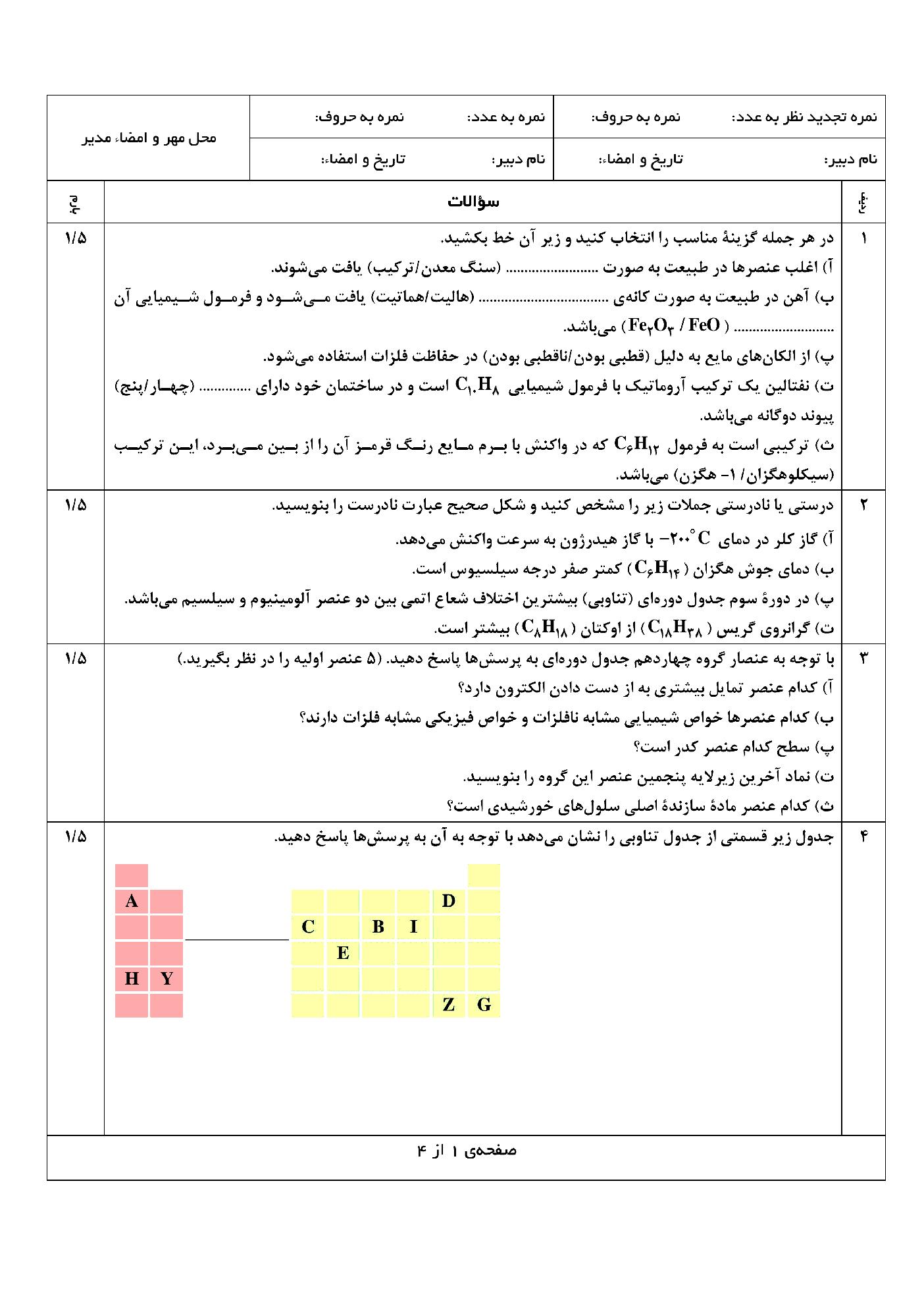 آزمون نوبت اول شیمی (2) یازدهم دبیرستان نمونه دولتی جاویدان | دی 98