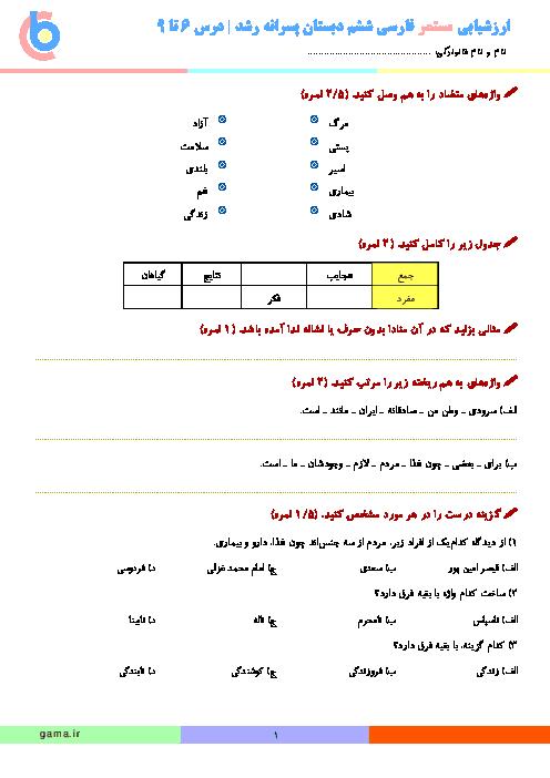 ارزشیابی مستمر فارسی پایه ششم دبستان پسرانۀ رشد | درس 6 تا 9