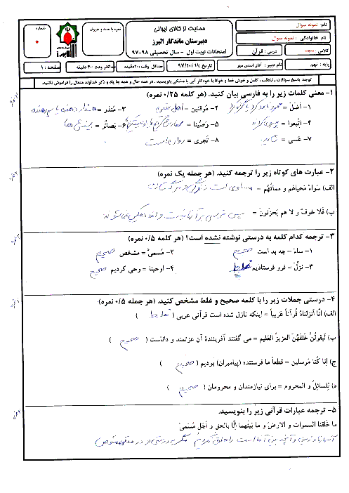 مجموعه سؤالات و پاسخنامه امتحانات ترم اول پایه نهم دبیرستان ماندگار البرز | دی 97