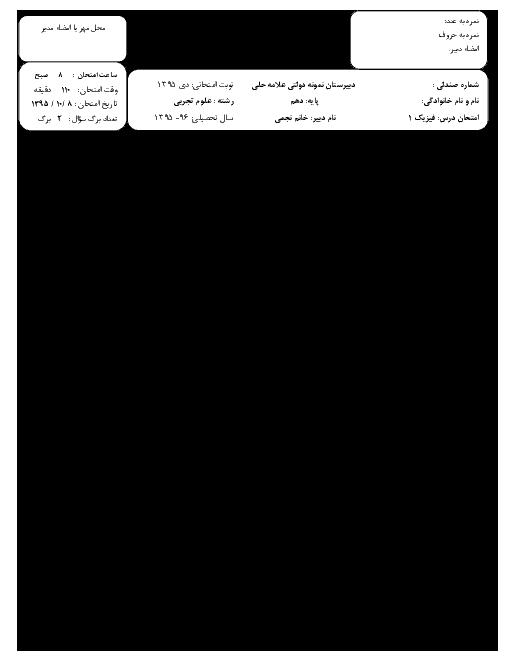 سوالات امتحان نوبت اول فیزیک (1) پایه دهم رشته تجربی | دبیرستان نمونه دولتی علامه حلی تهران- دی 95